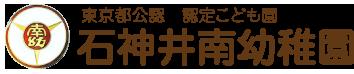 東京都公認 認定こども園 石神井南幼稚園